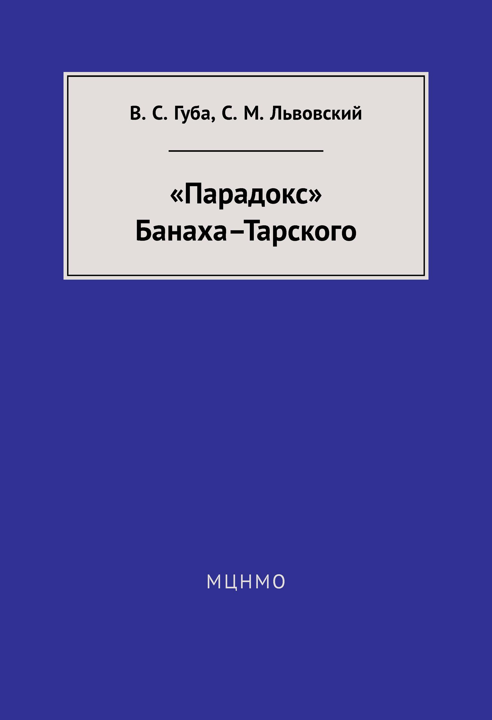 С. М. Львовский «Парадокс» Банаха-Тарского с м львовский парадокс банаха тарского