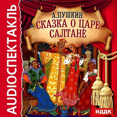 Александр Пушкин Сказка о царе Салтане (спектакль) пушкин а три девицы под окном