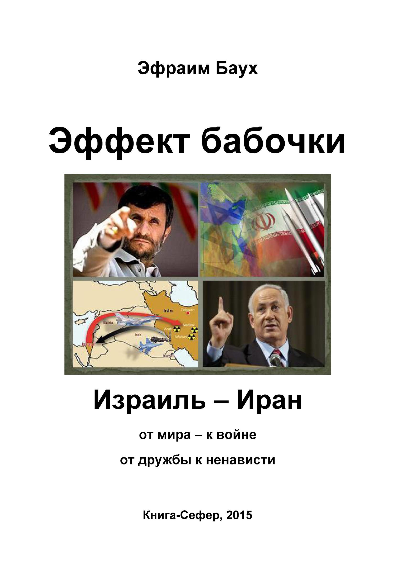 Эфраим Баух Эффект бабочки. Израиль – Иран: от мира – к войне, от дружбы к ненависти эфраим баух что в имени тебе моем…