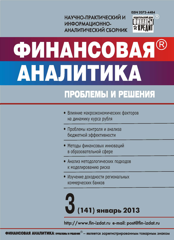 Отсутствует Финансовая аналитика: проблемы и решения № 3 (141) 2013 отсутствует финансовая аналитика проблемы и решения 20 158 2013
