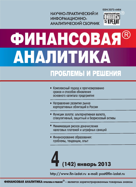Отсутствует Финансовая аналитика: проблемы и решения № 4 (142) 2013 отсутствует финансовая аналитика проблемы и решения 20 158 2013