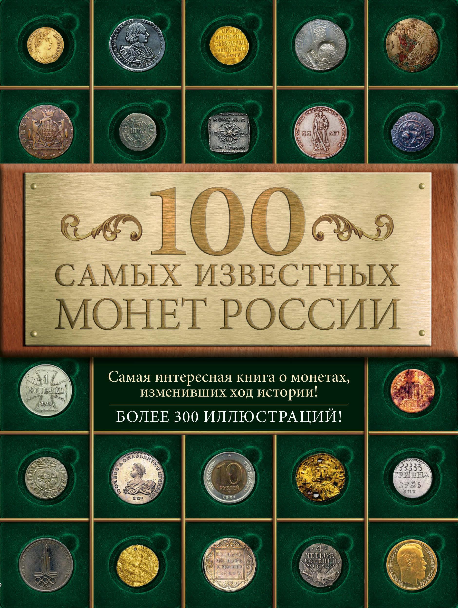 Дмитрий Гулецкий 100 самых известных монет России цена 2017