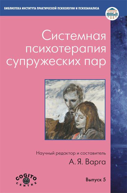 Сборник статей Системная психотерапия супружеских пар