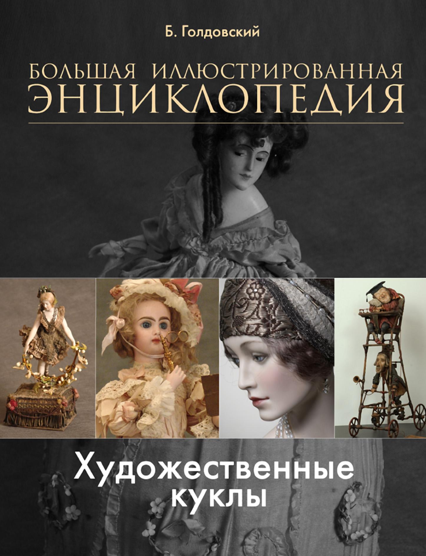 Борис Голдовский Художественные куклы. Большая иллюстрированная энциклопедия