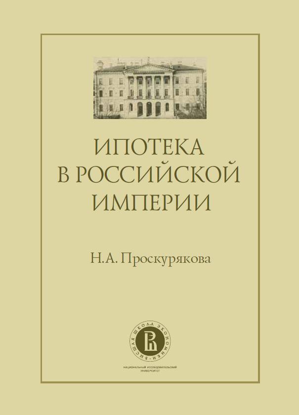 Обложка книги. Автор - Наталия Проскурякова