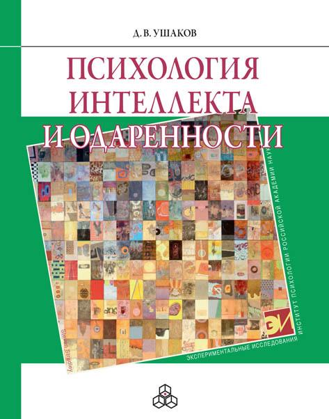 Д. В. Ушаков Психология интеллекта и одаренности ева весельницкая сильная уязвимая я особенности женского интеллекта