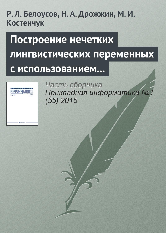 Р. Л. Белоусов Построение нечетких лингвистических переменных с использованием методов кластерного анализа данных
