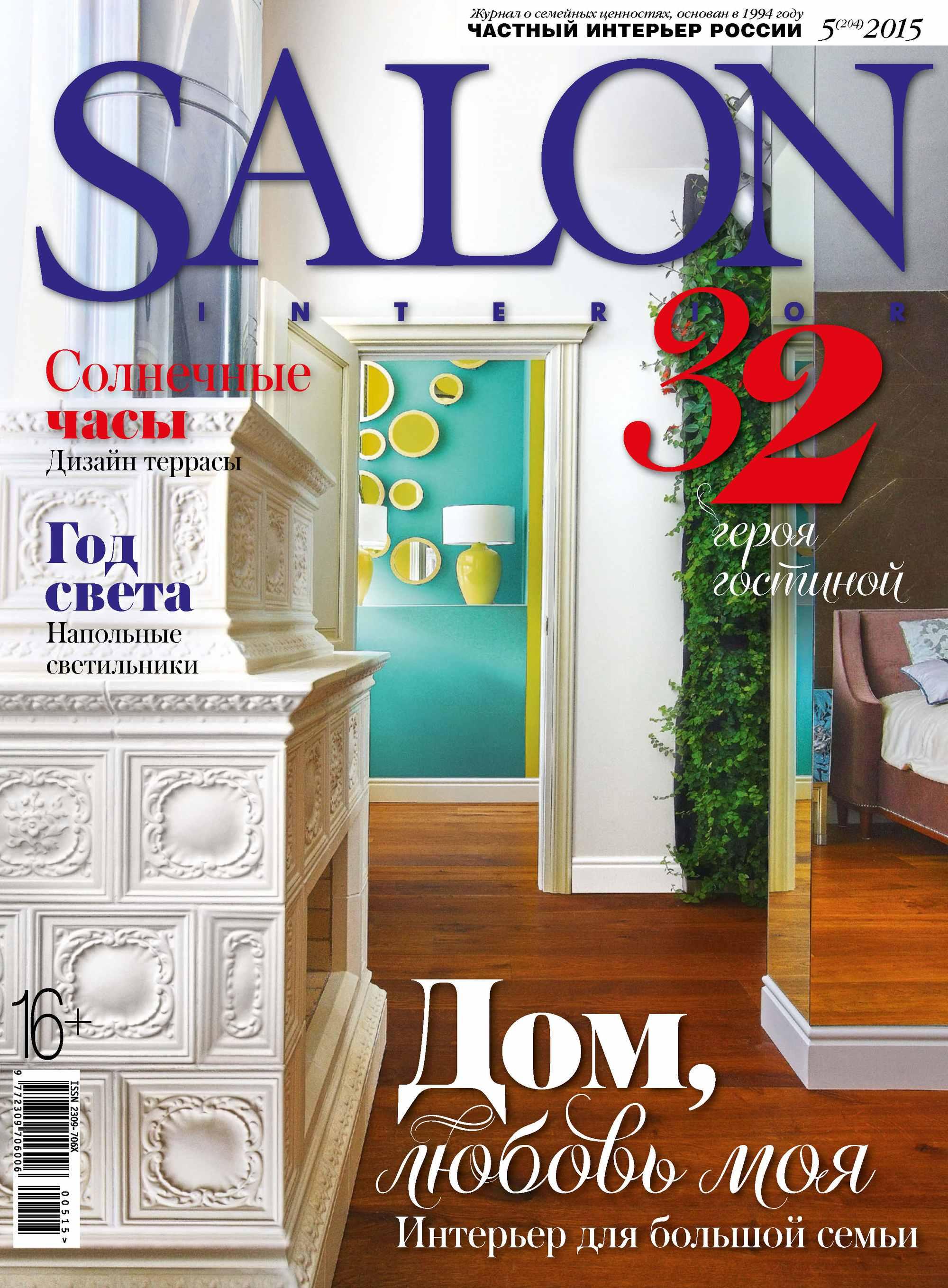 все цены на ИД «Бурда» SALON-interior №05/2015 онлайн
