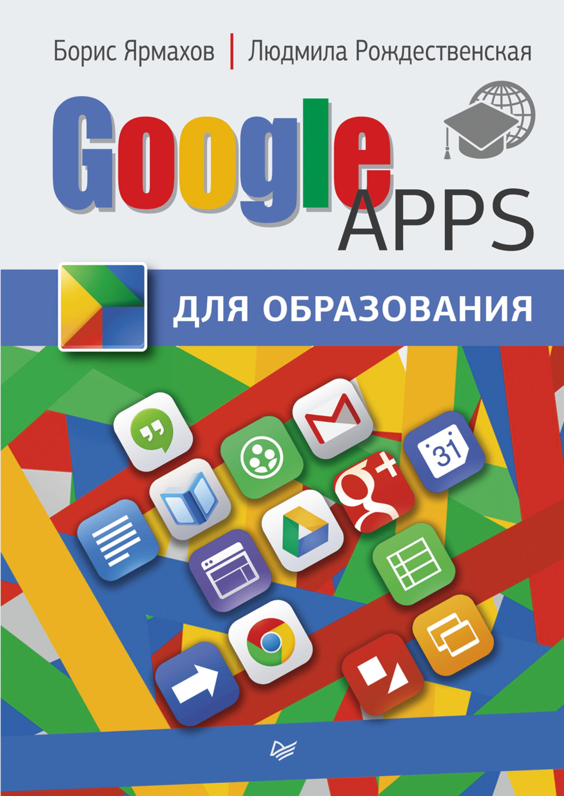 Борис Ярмахов Google Apps для образования ryan teeter google apps for dummies