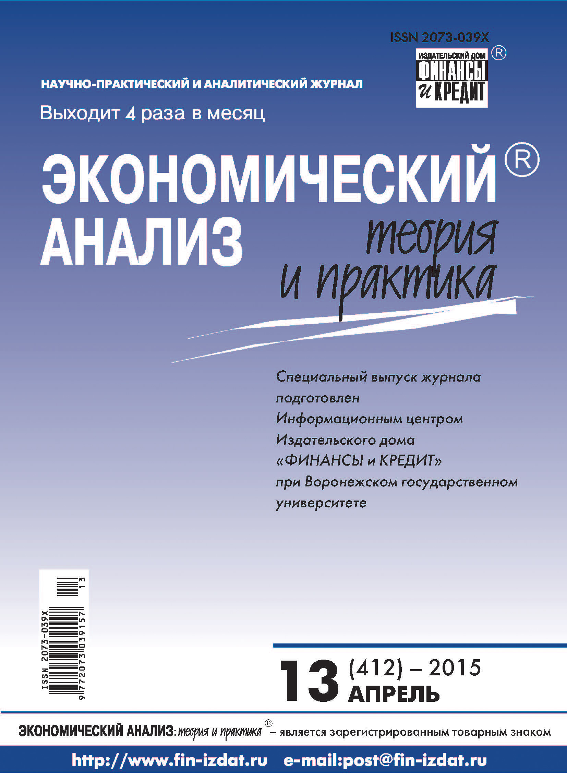 Отсутствует Экономический анализ: теория и практика № 13 (412) 2015