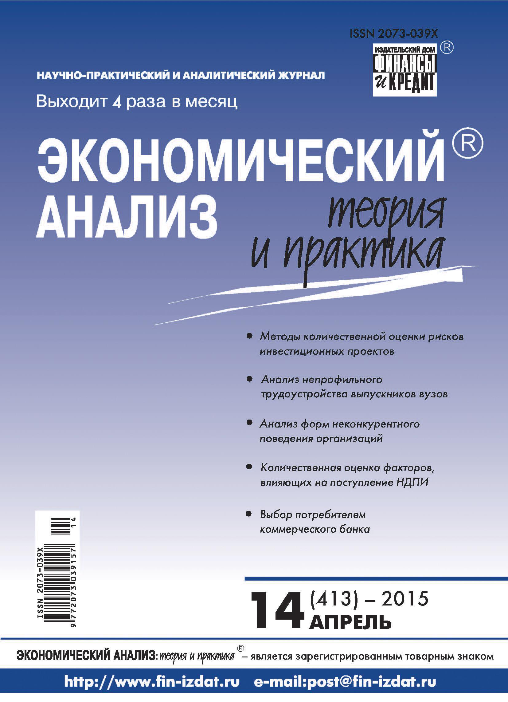 Отсутствует Экономический анализ: теория и практика № 14 (413) 2015
