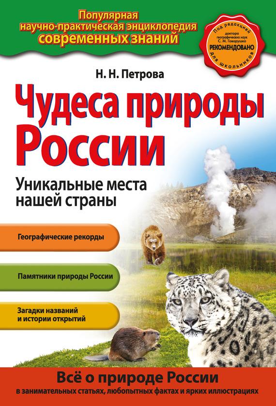 Чудеса природы России. Уникальные места нашей страны
