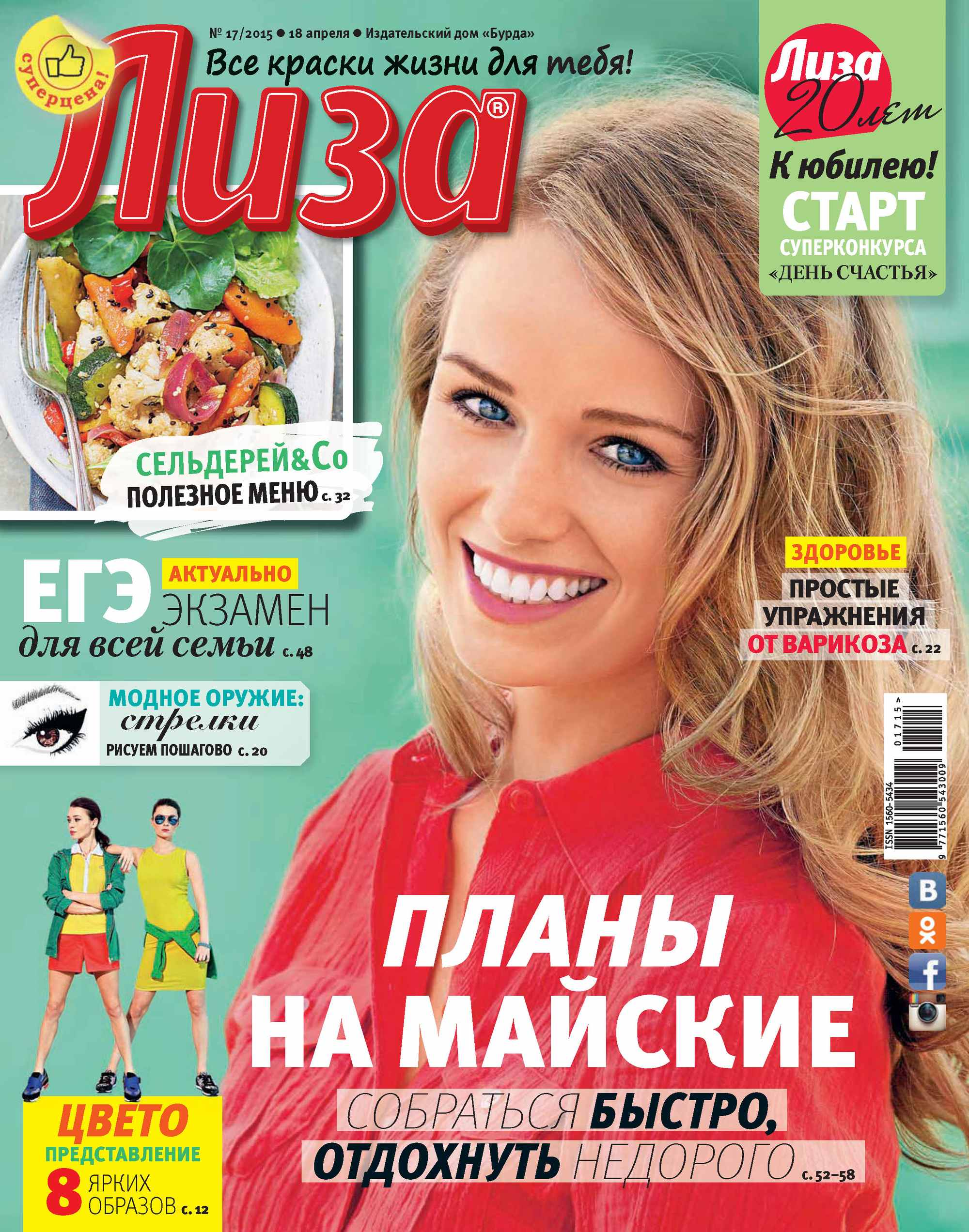 ИД «Бурда» Журнал «Лиза» №17/2015 ид бурда журнал лиза 13 2015