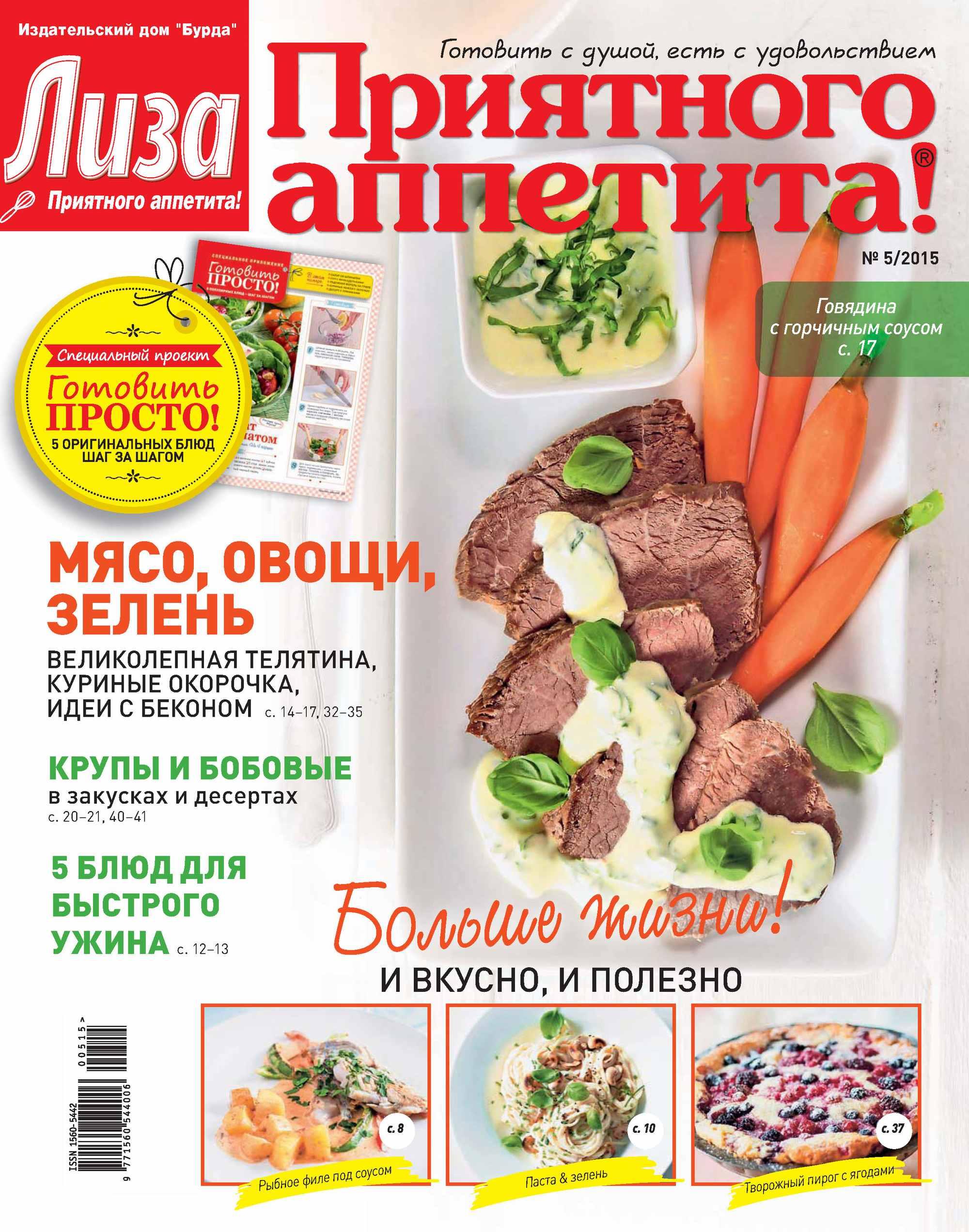 ИД «Бурда» Журнал «Лиза. Приятного аппетита» №05/2015 ид бурда журнал лиза приятного аппетита 04 2015