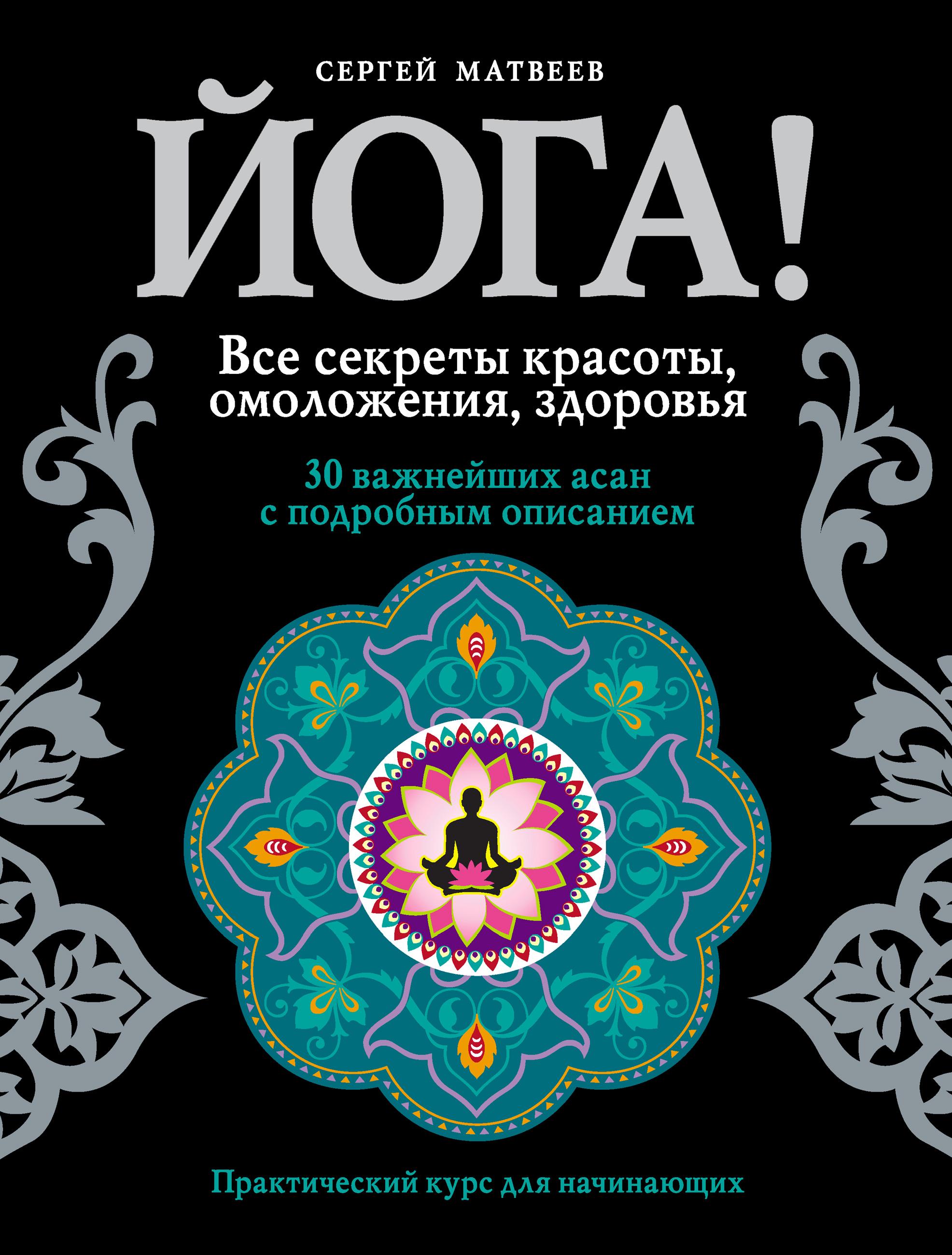 все цены на С. А. Матвеев Йога! Все секреты красоты, омоложения, здоровья онлайн