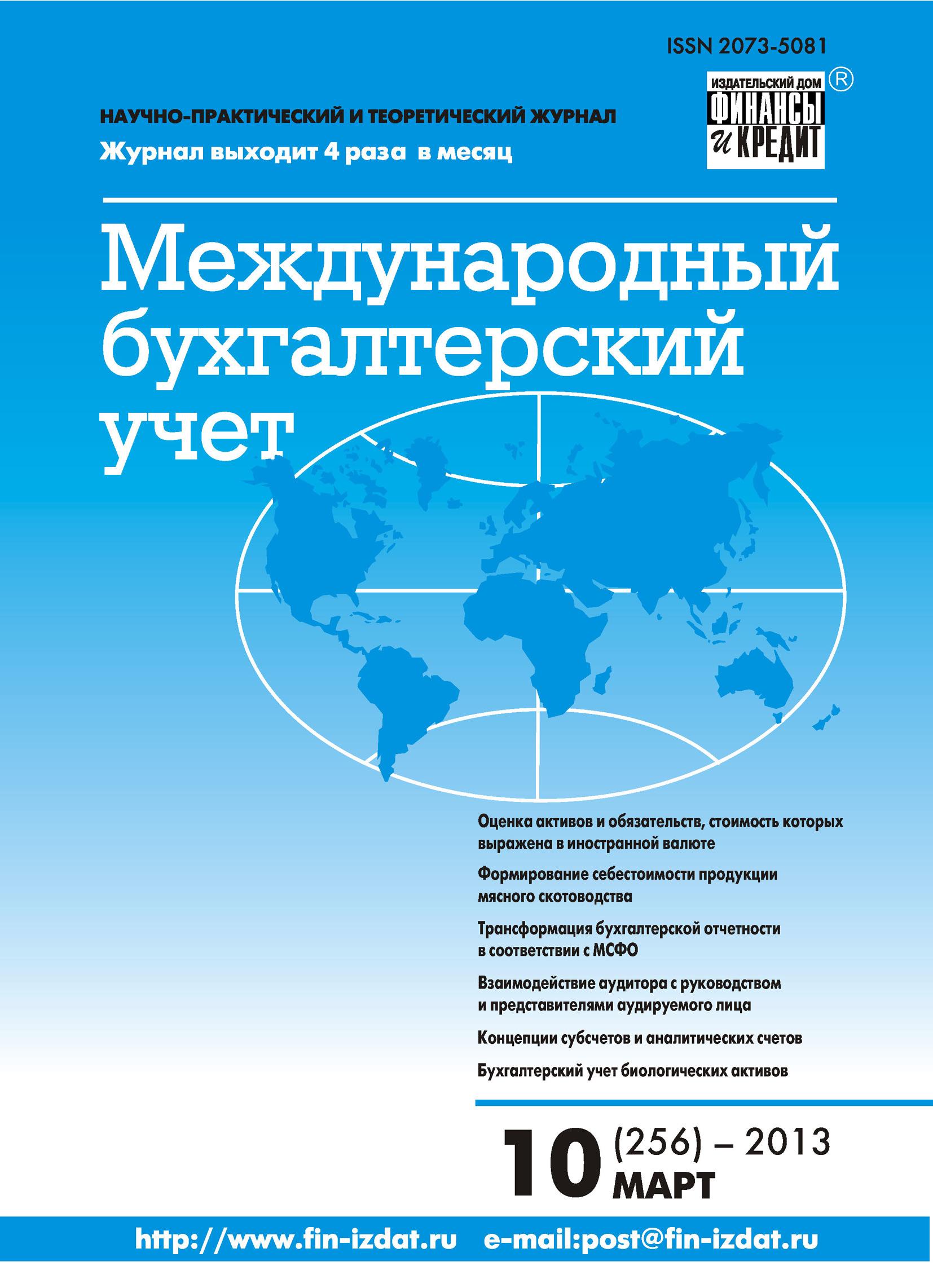 Отсутствует Международный бухгалтерский учет № 10 (256) 2013