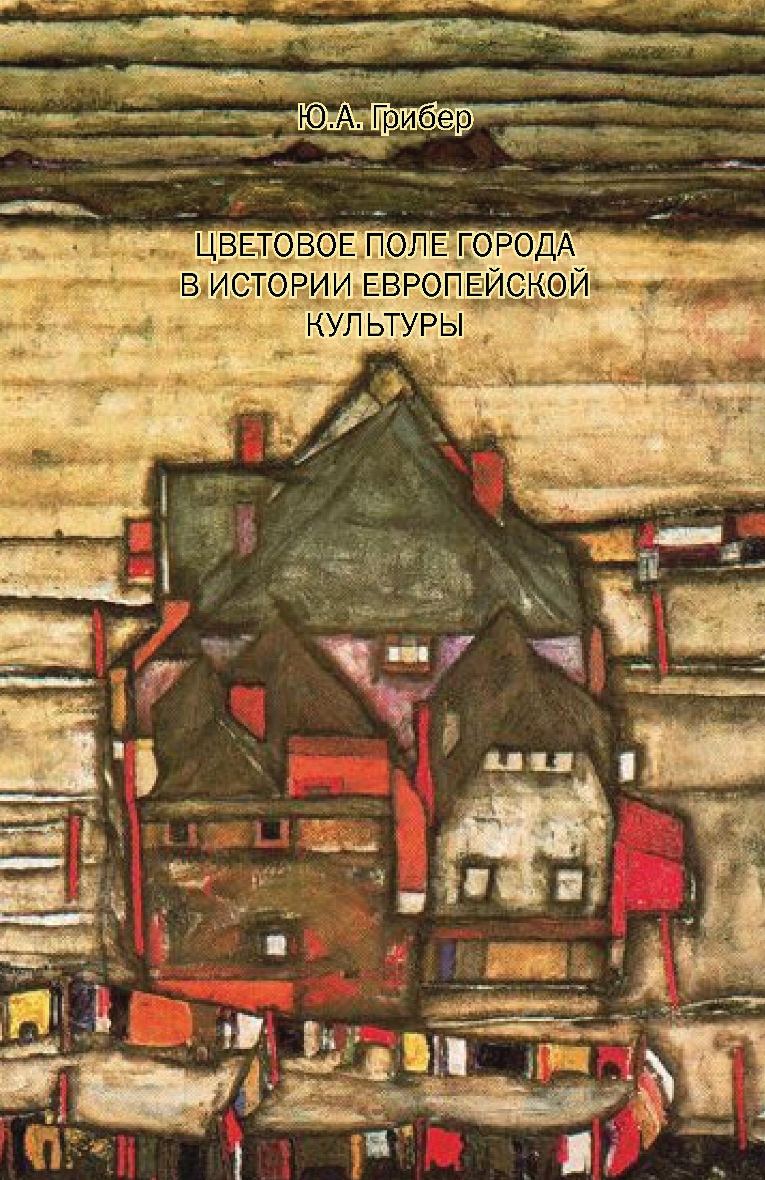 Юлия Грибер Цветовое поле города в истории европейской культуры грибер ю теория цветового проектирования городского пространства монография