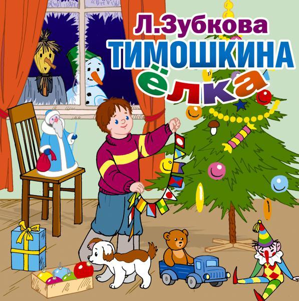 Фото - Людмила Зубкова Тимошкина ёлка и другие стихи аптека
