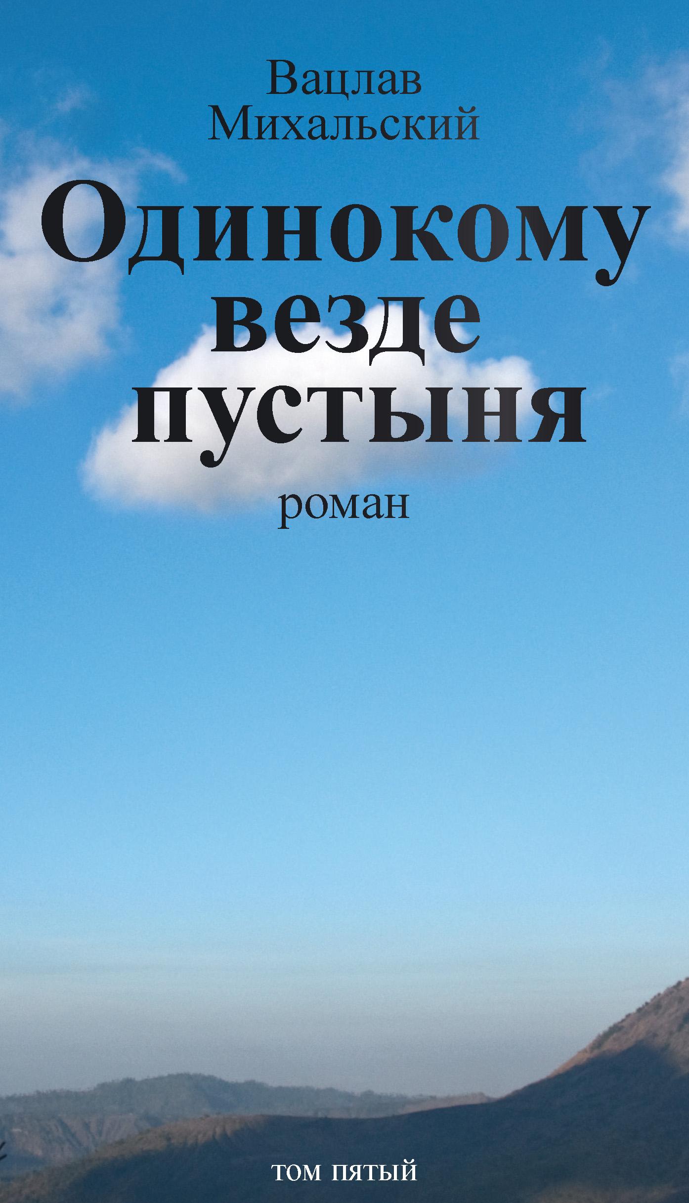 Вацлав Вацлавович Михальский Собрание сочинений в десяти томах. Том пятый. Одинокому везде пустыня цена и фото