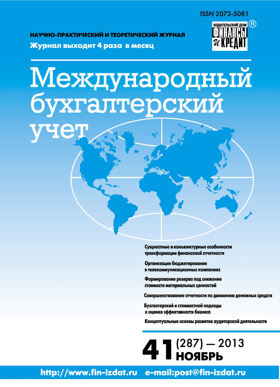 Отсутствует Международный бухгалтерский учет № 41 (287) 2013
