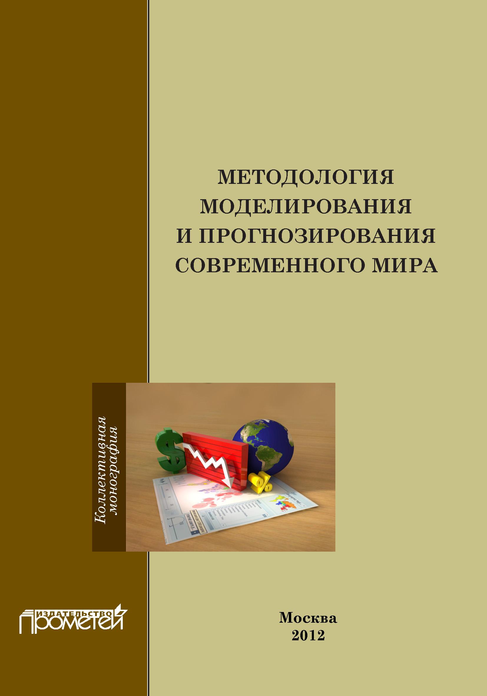 Коллектив авторов Методология моделирования и прогнозирования современного мира