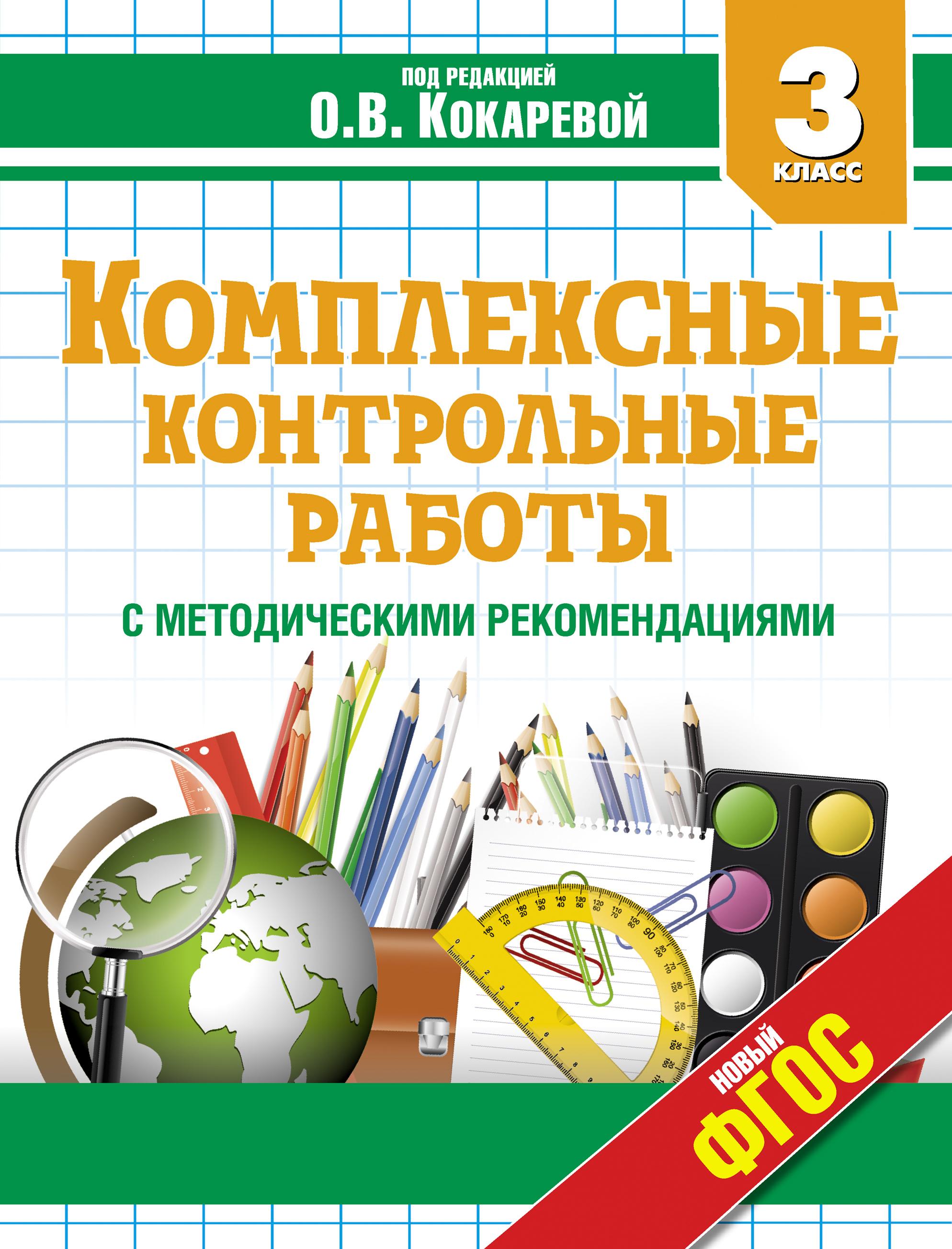 Анна Игнатьева Комплексные контрольные работы. 3 класс анна игнатьева комплексные контрольные работы 3 класс