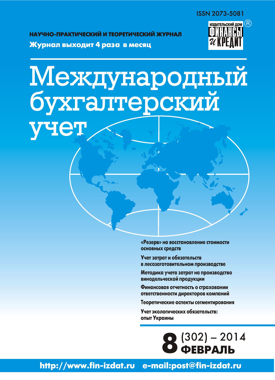 Отсутствует Международный бухгалтерский учет № 8 (302) 2014