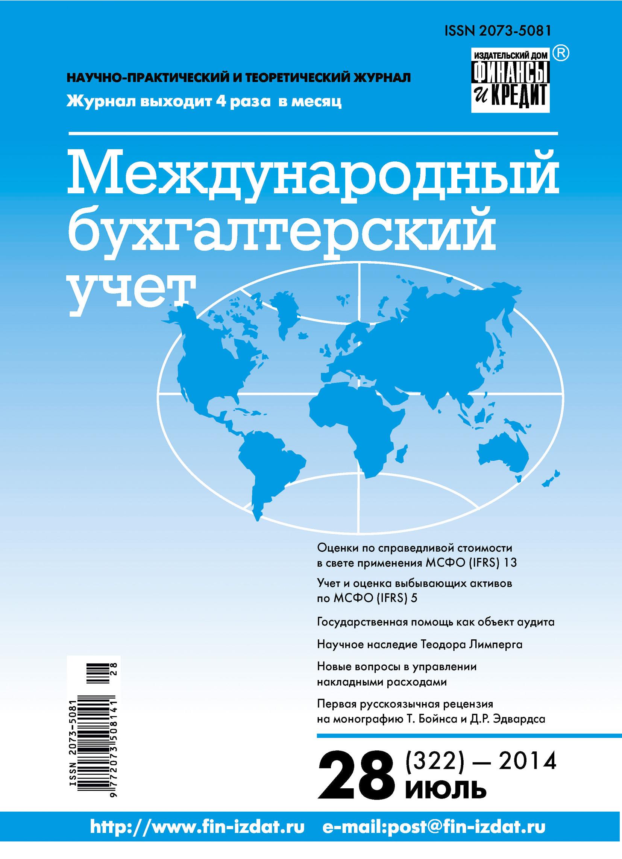 Отсутствует Международный бухгалтерский учет № 28 (322) 2014