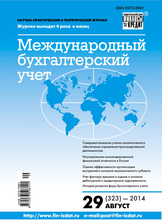 Отсутствует Международный бухгалтерский учет № 29 (323) 2014