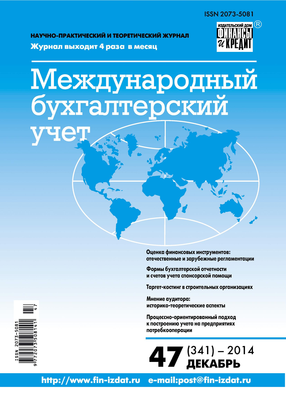 Отсутствует Международный бухгалтерский учет № 47 (341) 2014