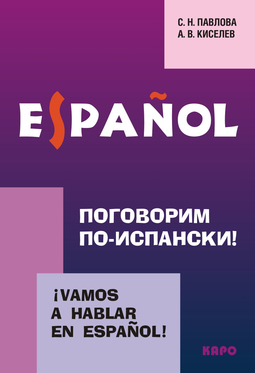 А. В. Киселев Поговорим по-испански! Курс разговорного испанского языка (+MP3) цена