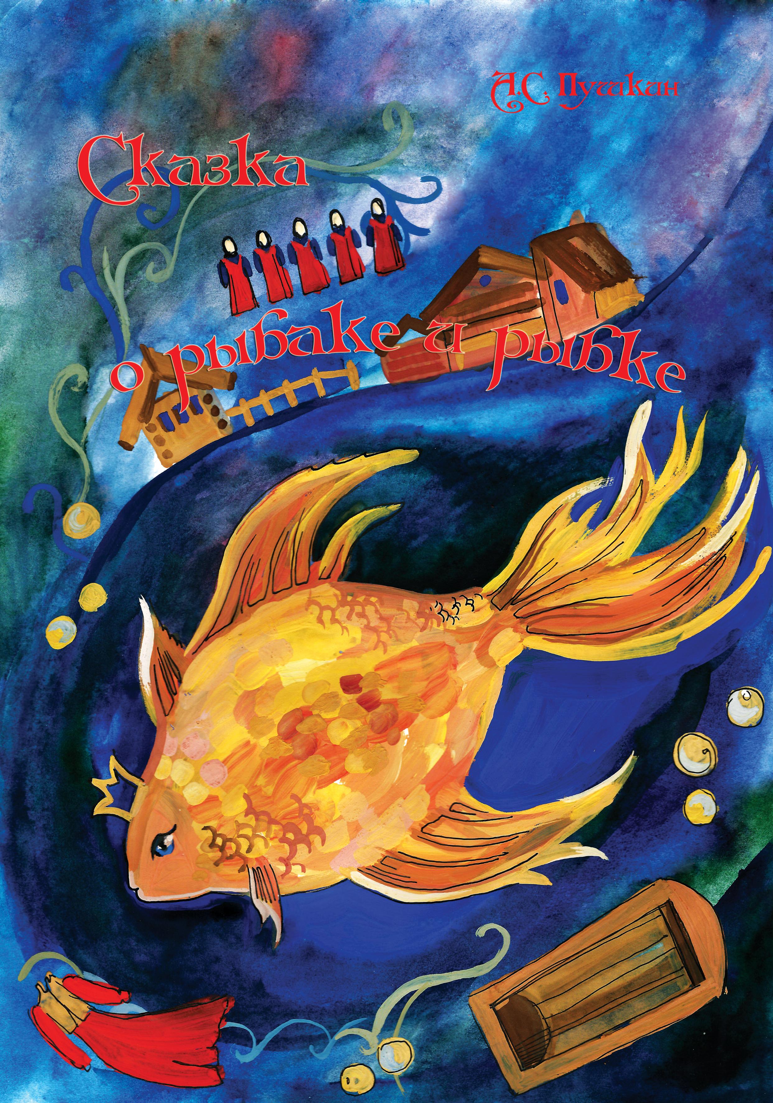 Александр Пушкин Сказка о рыбаке и рыбке книжка панорамка росмэн сказка о рыбаке и рыбке