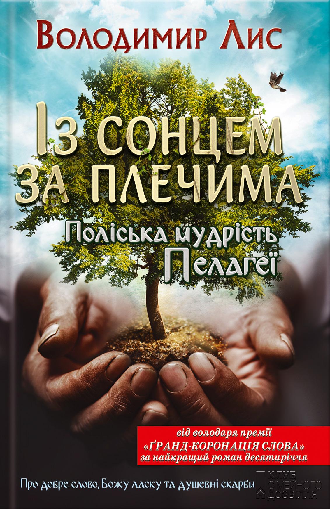 Володимир Лис Із сонцем за плечима. Поліська мудрість Пелагеї d and k da1323301 page 2