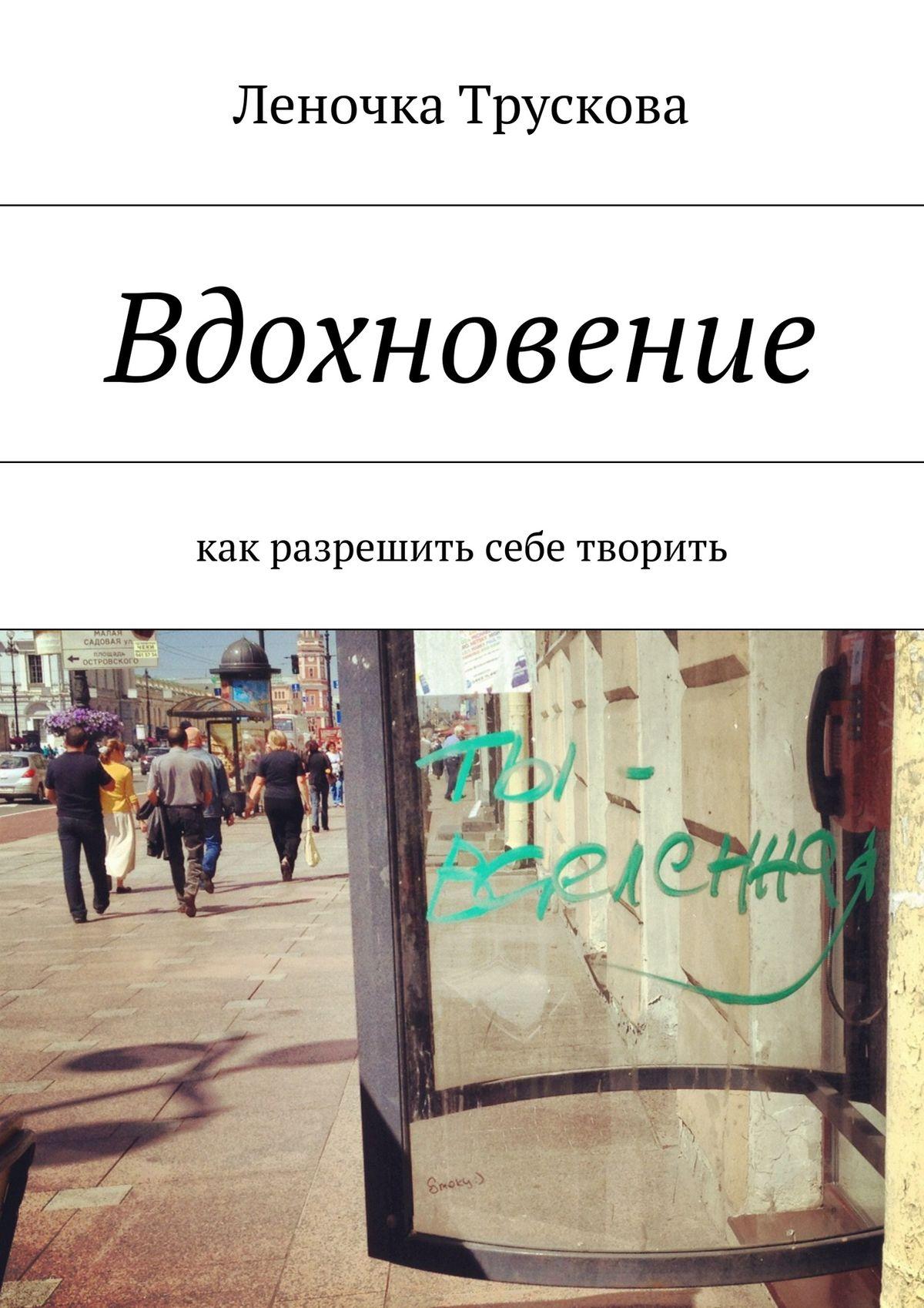 Елена Трускова Вдохновение. как разрешить себе творить
