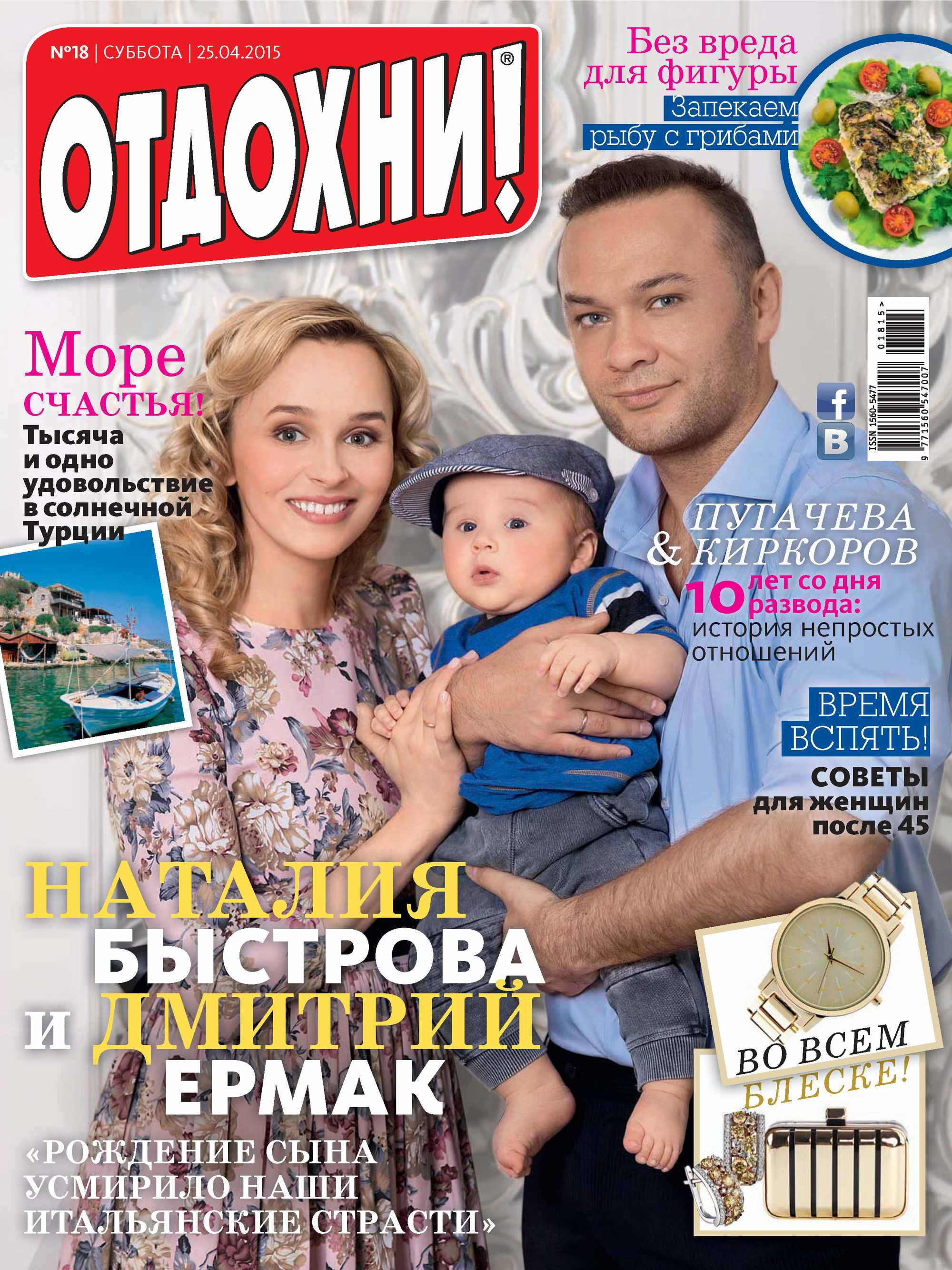 ИД «Бурда» Журнал «Отдохни!» №18/2015 ид бурда журнал отдохни 12 2015