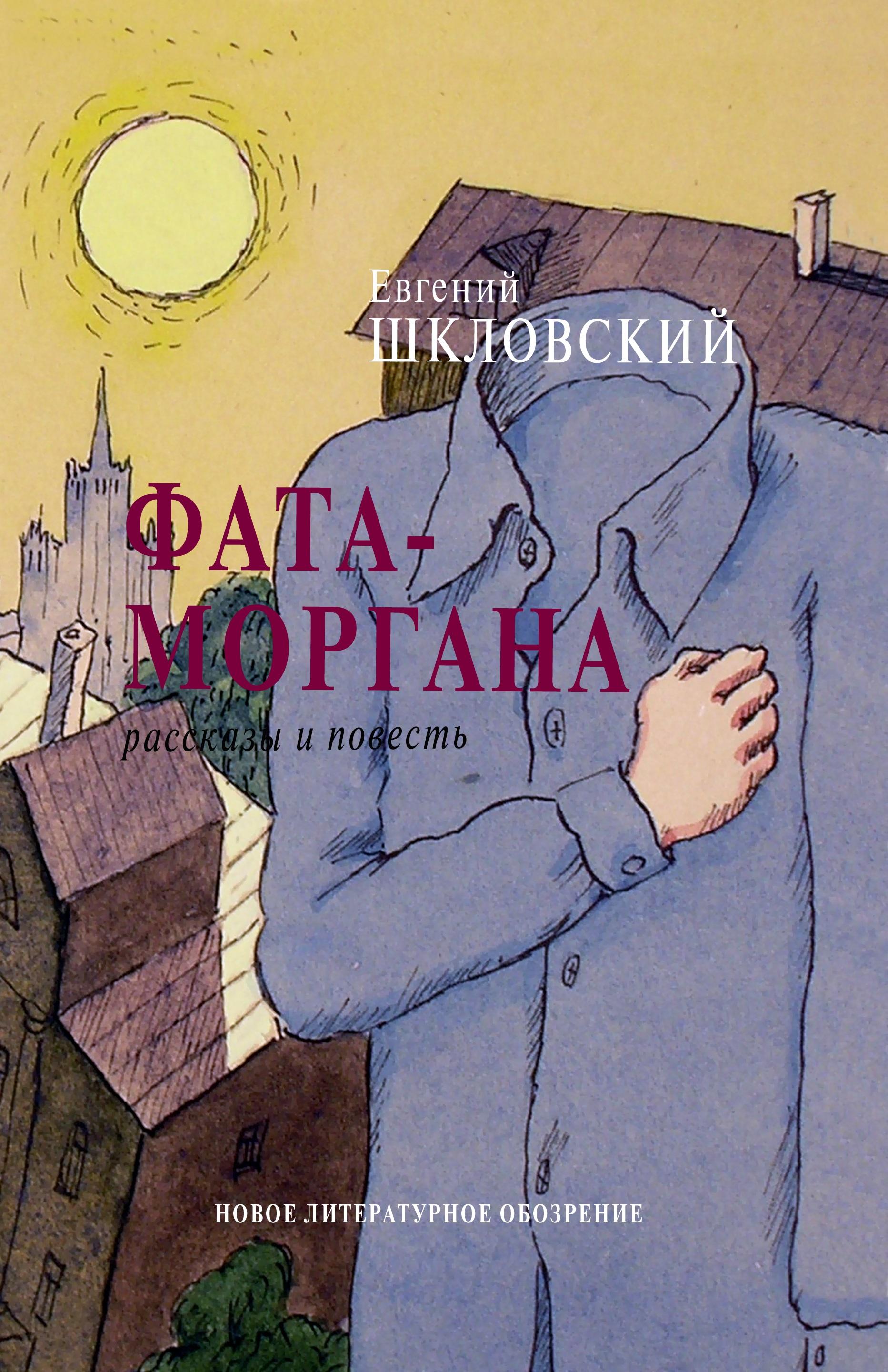 Евгений Александрович Шкловский Фата-моргана фата 28