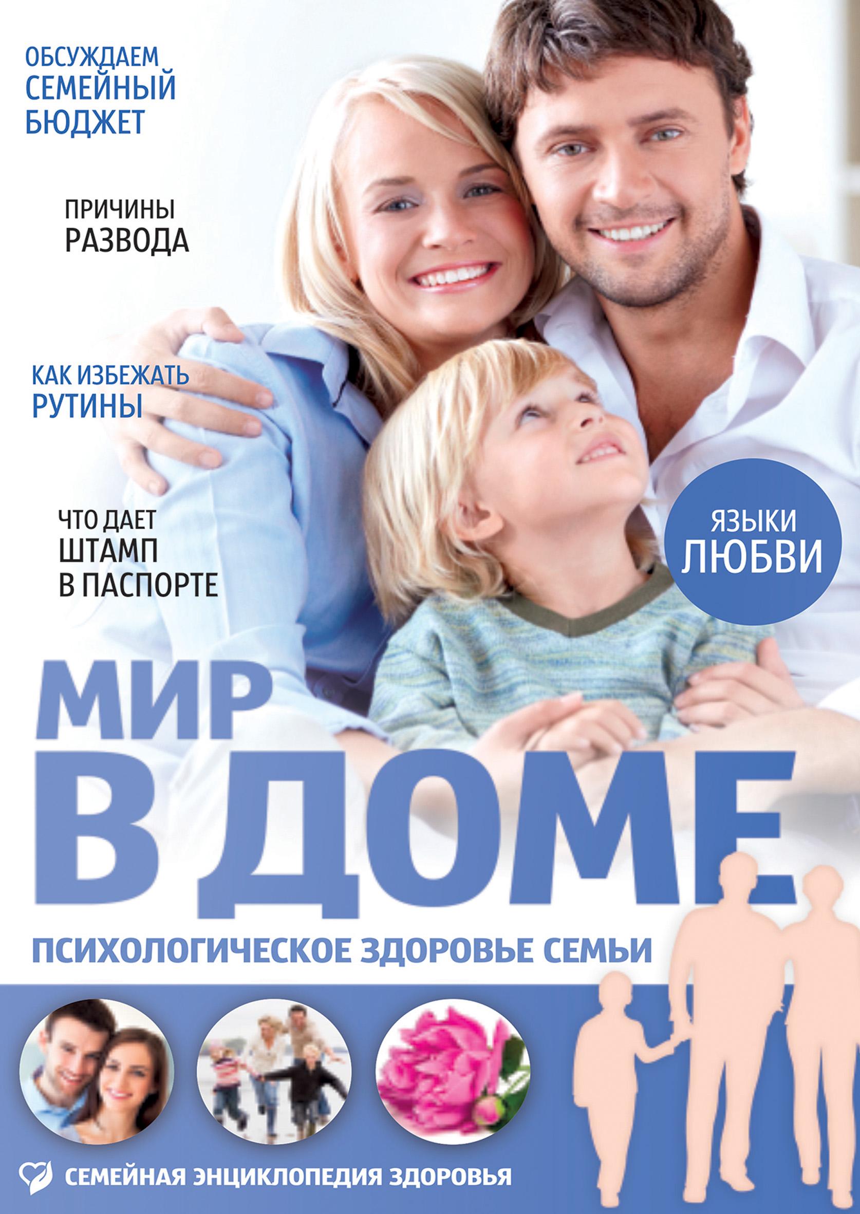 Адриана Имж Мир в доме. Психологическое здоровье семьи адриана имж воспитание – это не только контроль книга о любви детей и родителей