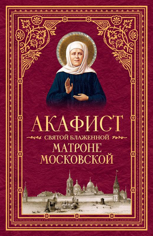 akafist svyatoy blazhennoy matrone moskovskoy