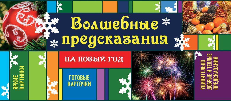 Ирина Парфенова Волшебные предсказания на Новый год ирина арефьева что за праздник новый год