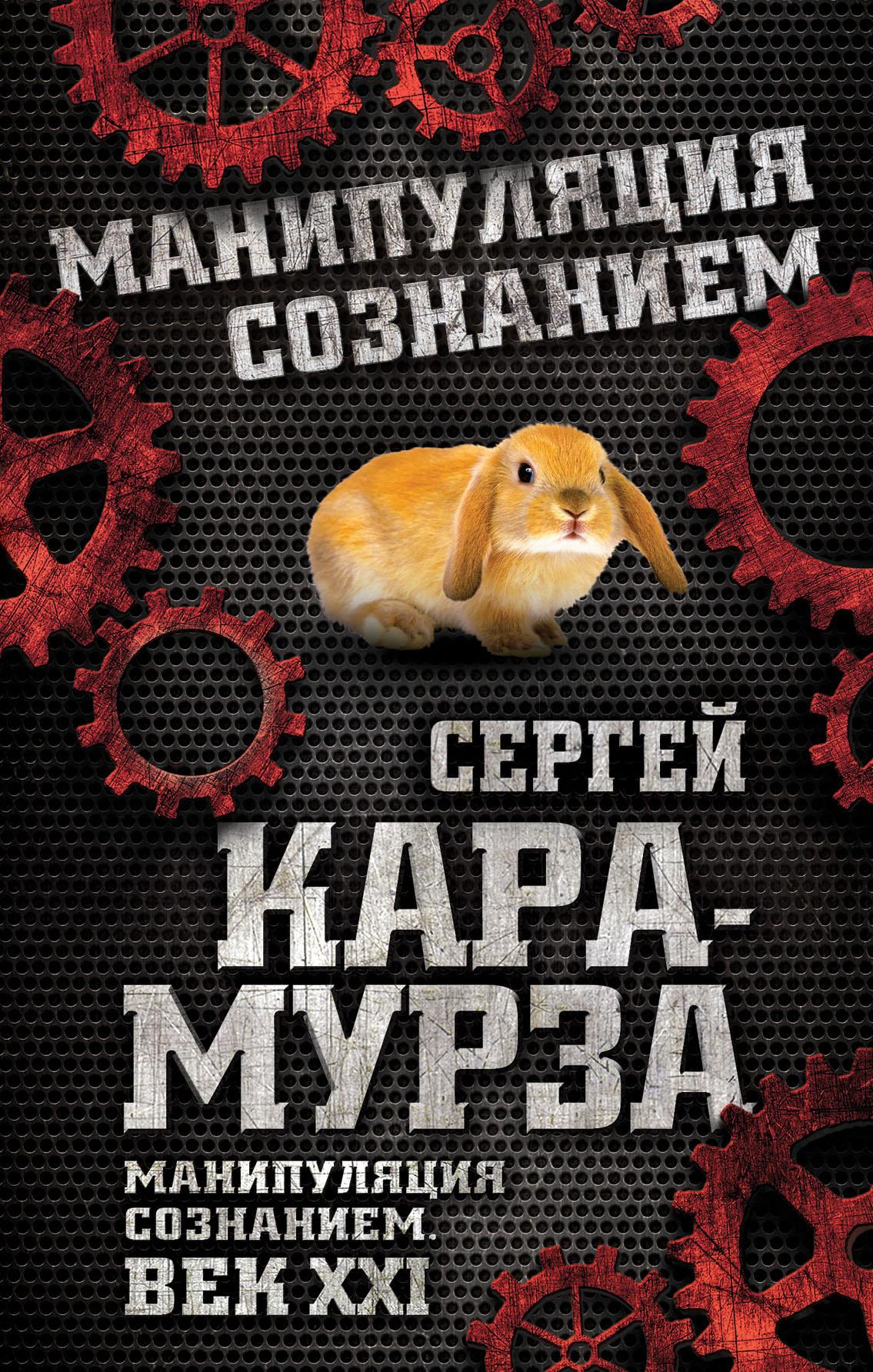 Сергей Кара-Мурза . Век XXI