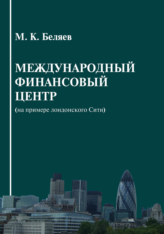 Обложка книги Международный финансовый центр (на примере лондонского Сити)