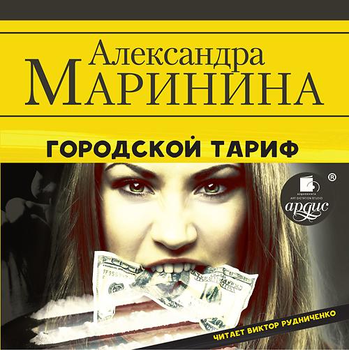 Александра Маринина Городской тариф маринина а городской тариф