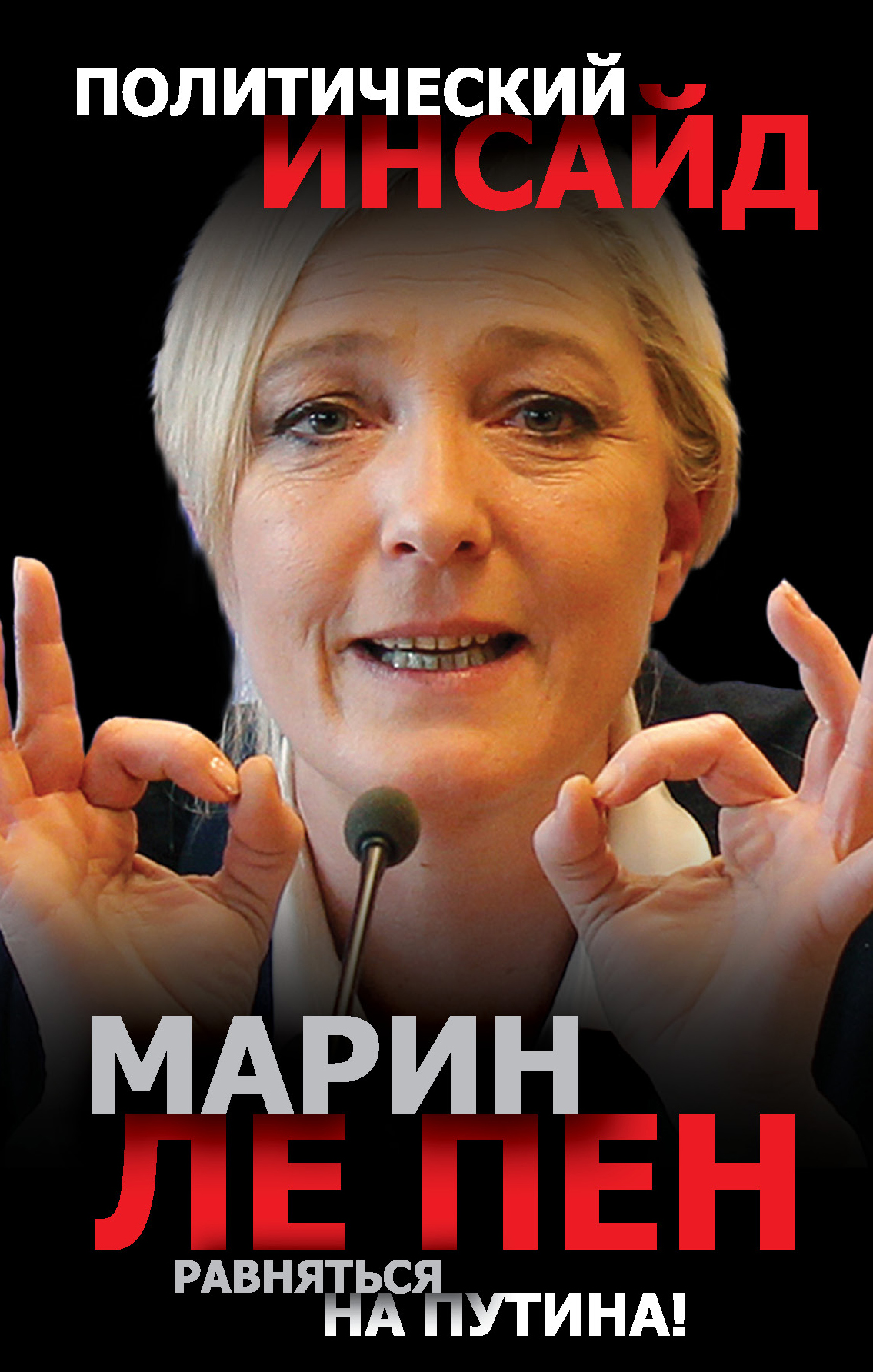 купить Марин Ле Пен Равняться на Путина! по цене 149 рублей
