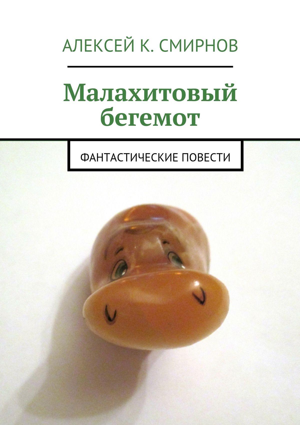 malakhitovyy begemot fantasticheskie povesti
