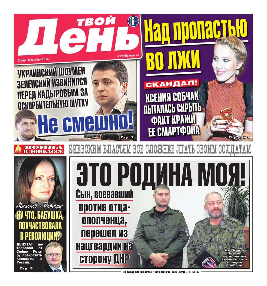 Редакция газеты Твой день Твой день 224-2014