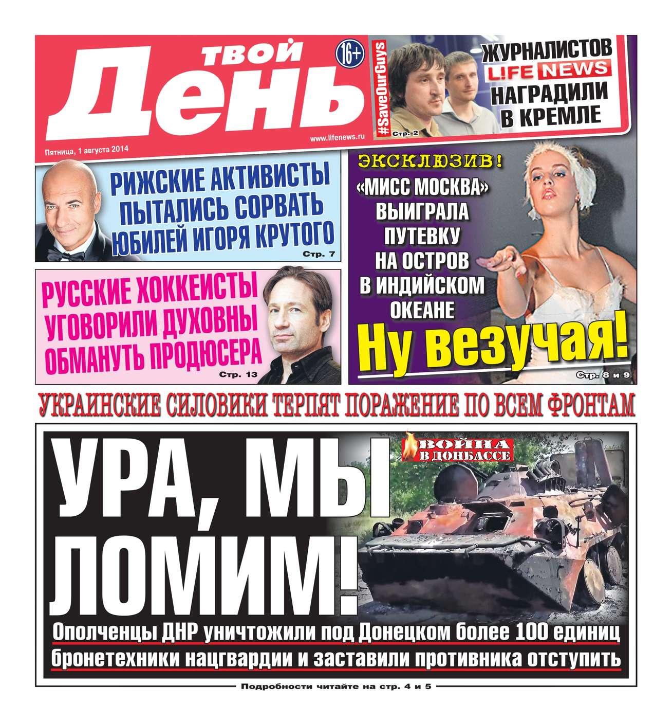 Редакция газеты Твой день Твой день 166-2014