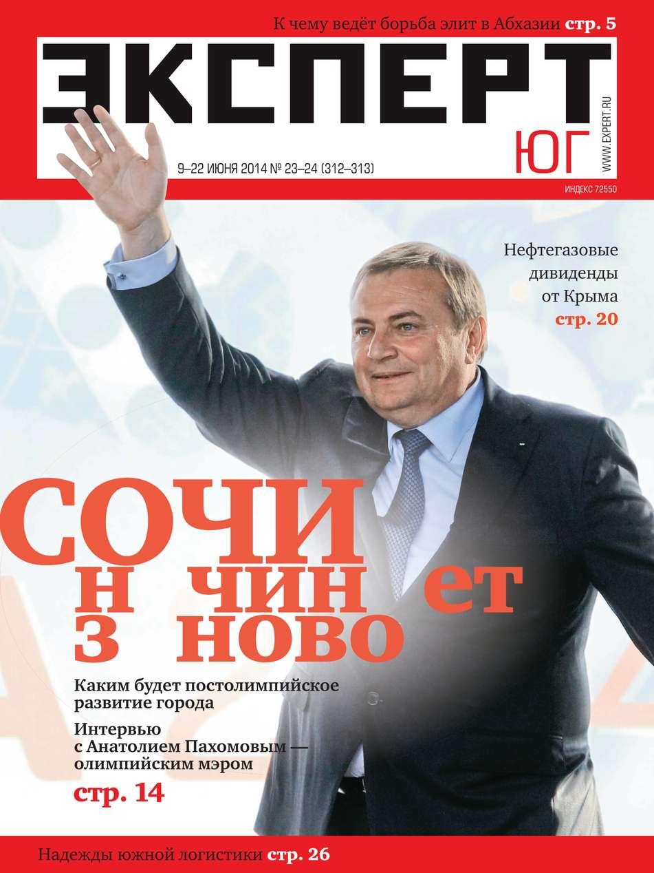 Редакция журнала Эксперт Юг Эксперт Юг 23-24