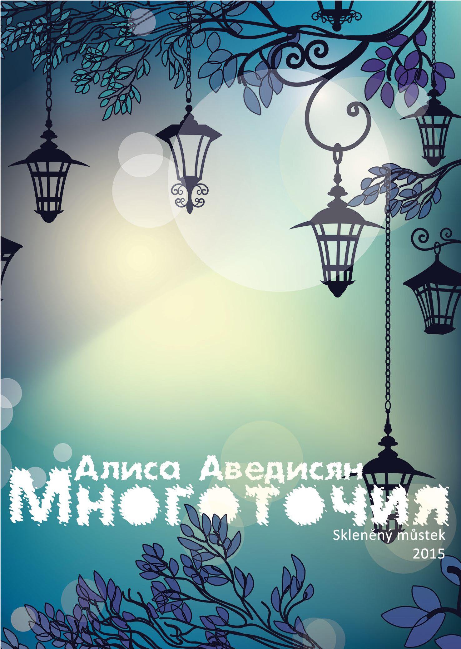 Алиса Аведисян Многоточия (сборник)