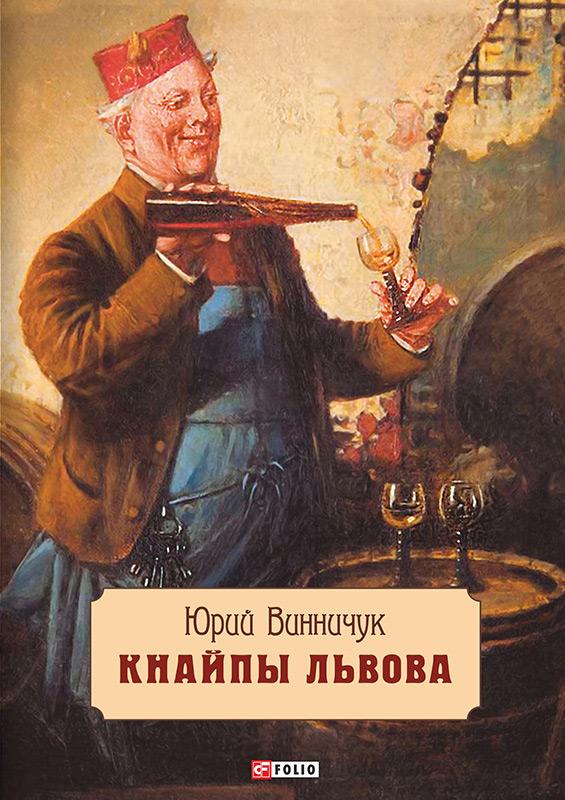 Юрий Винничук Кнайпы Львова