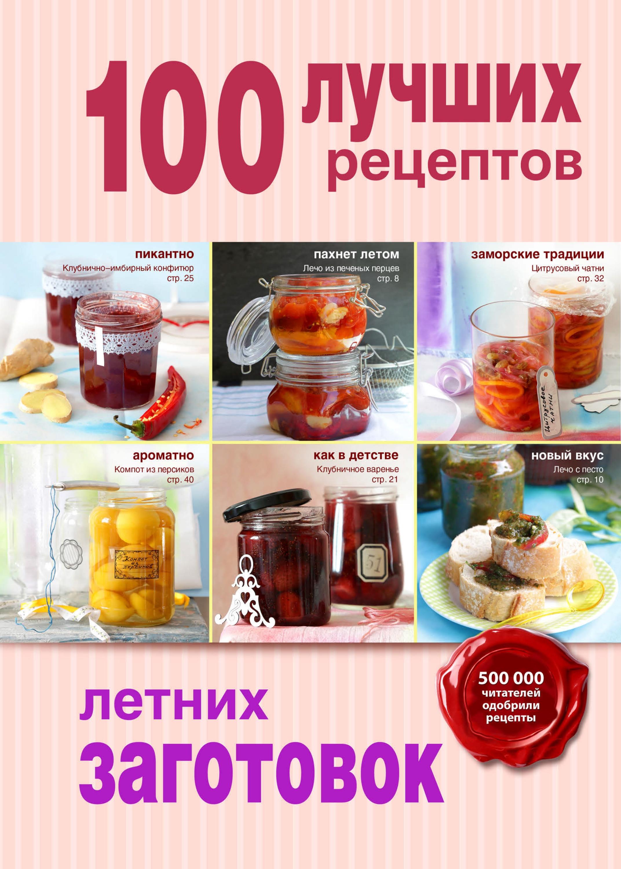 все цены на Отсутствует 100 лучших рецептов летних заготовок онлайн